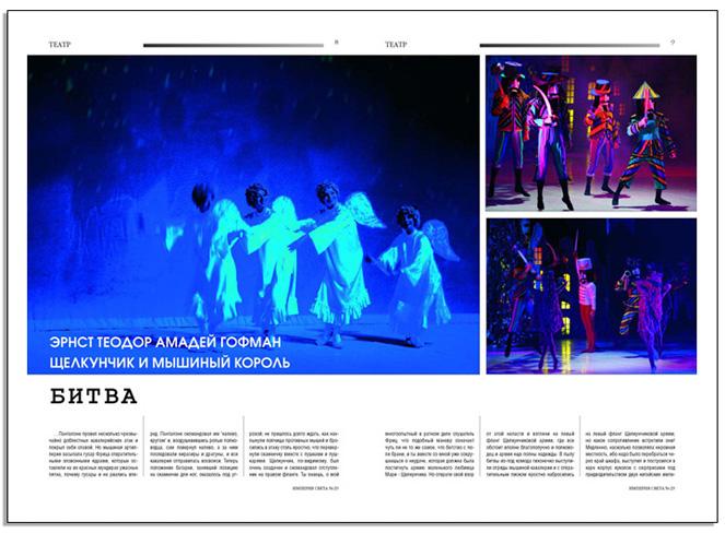 обложки журналов и журнальные развороты с фотографиями Кирилла Кузьмина