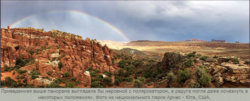 Приведенная выше панорама выглядела бы неровной с поляризатором, а радуга могла даже исчезнуть в некоторых положениях.