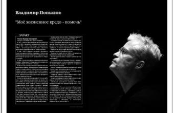 Интервью с дирижером. Портреты Владимира Понькина.
