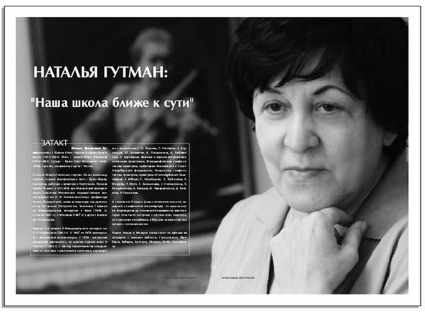 О музыке и музыкальных инструментах: Наталья Гутман